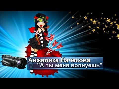 А ты меня волнуешь - Анжелика Начесова