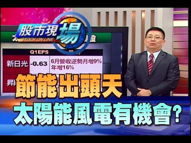 股市現場*鄭明娟20180705-7【太陽能 風電股 新主流拼出頭?】(黃靖哲)