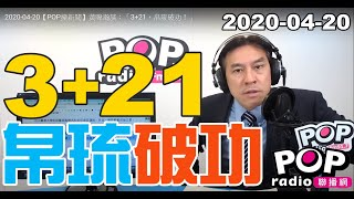 Baixar 2020-04-20【POP撞新聞】黃暐瀚談:「3+21,帛琉破功!」