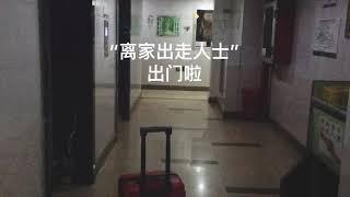 Publication Date: 2019-09-03 | Video Title: vlog1香港岭南大学新生报到啦