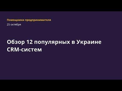 Обзор 12 популярных в Украине CRM-систем