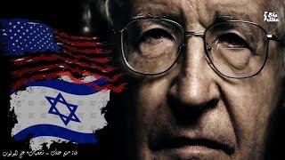 نعوم تشومسكي |  المؤرخ والمفكر العظيم الذى هزم الانتماء بالحق !