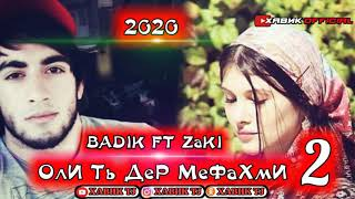 BAD1K FT ZaK1 / ОЛИ ТЬ ДЕР МЕФАХМИ КИСМИ 2 / И РЕП ЮТУБА КАФОНД  / ХИТ 2020