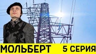 """ЭТО СЕРИАЛ """"Хроники Мольберта"""" (5 серия / 1 сезон) """"Сгущенка"""""""