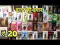 Cheapest Ittar in Delhi/Attar market/cheap perfumes/ Rs.20 starts