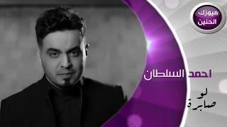 احمد السلطان -  لو صابرة (فيديو كليب) | 2015