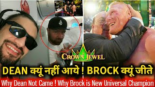 Why Dean Not Came in Seth Match ! Why Brock Won Again ? WWE CROWN JEWEL 2018 HIGHLIGHTS