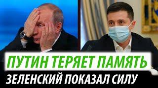 Путин теряет память. Зеленский показал силу