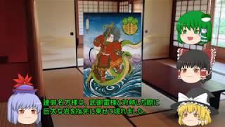 【ゆっくり解説】神様を知ろう捌時間目 建御名方神・洩矢神【日本の神様】