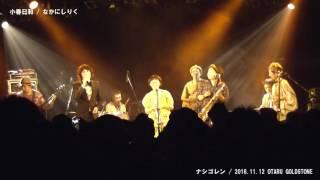 ナシゴレン LIVE 2016.11.12 @OTARU GOLDSTONE 「 Dynamite Collaborati...