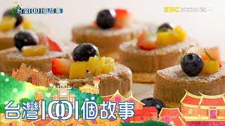 美女烘焙師檸檬蛋糕 匯集各地小農食材 part4 台灣1001個故事|白心儀