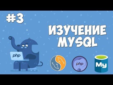 Изучение MySQL для начинающих | Урок #3 - Создание своей базы данных