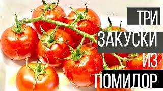 3 вида летних закусок из помидор! Вкусно и очень быстро!