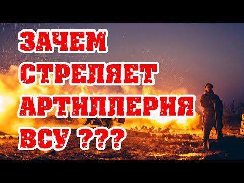 Зачем стреляет украинская