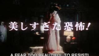 House (Hausu) Trailer - Subtitled (Nobuhiko Obayashi, 1977)