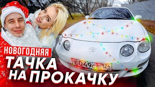 ТАЧКА на ПРОКАЧКУ #14 с Кариной Кросс + Дима Гордей