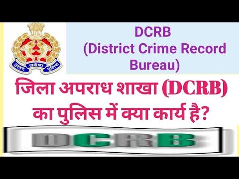 district crime record bureau