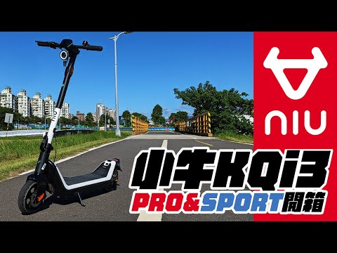 小牛 NIU 電動滑板車 KQi3 SPORT & PRO 版 開箱+10天騎乘體驗