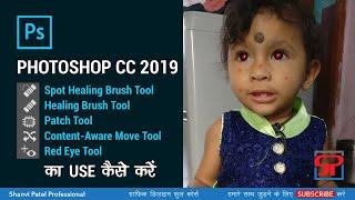 healing brush photoshop cc 2017