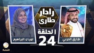برنامج رادار طارئ مع طارق الحربي الحلقة 24 - ضيف الحلقة لمياء البراهيم