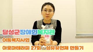 [달성군장애인복지관]이동복지사업 아로마테라피 27회차 …