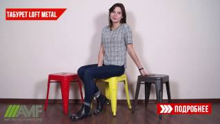 Табурет Loft Metal. Обзор стула от amf.com.ua