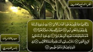 سورة الذاريات كاملة بصوت الشيخ ياسر الدوسري