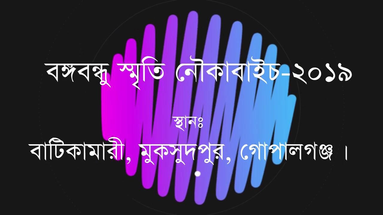 বঙ্গবন্ধু স্মৃতি নৌকাবাইচ ২০১৯    বাটিকামারী    Miran Tube