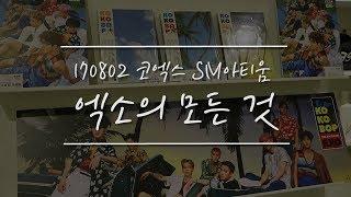 엑소 덕후의 SM 아티움 방문 후기! 엑소 굿즈 탈탈 털어본 후기
