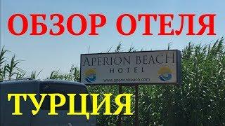 APERION BEACH HOTEL #обзор