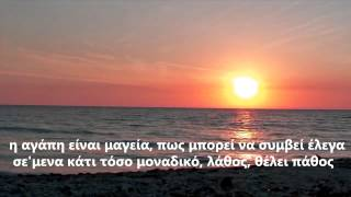 Jum & Μαύρος Αμνός - 8412 (Βίντεο με Στίχους)