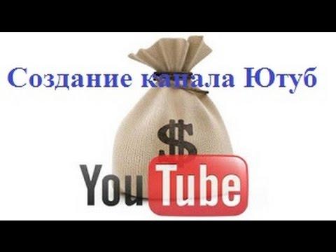 Ютуб создание канала | Видеокурс Грабим YouTube