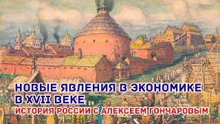 Новые явления в экономике России в XVII веке. История России с Алексеем Гончаровым