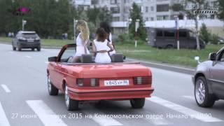 Магазин автозвука Sundown audio+Style Dance.Приглашение на Автозвук Rasca 2015 г. Нижневартовск