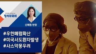 아시아 넘은 '우한 폐렴'…미국서도 첫 감염자 발생 / JTBC 정치부회의