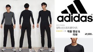 adidas 아디다스 알파스킨 & 테크핏 타이트…