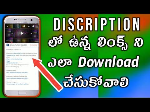 How to download description link   description link download error Telugu   description links Use