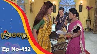 Nua Bohu | Full Ep 452 | 25th Dec 2018 | Odia Serial - TarangTV