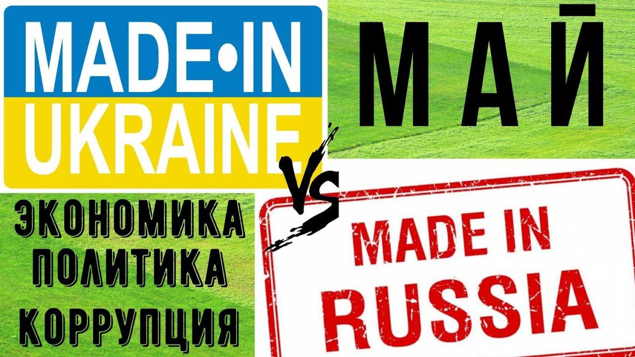ЧТО построено в России и Украине  в МАЕ 2020. Сравнение