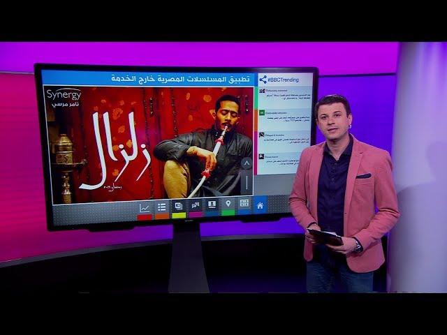 بي_بي_سي_ترندينغ:  مسلسلات رمضان  في #مصر لم تعد مجانية على الانترنت. فما السبب؟