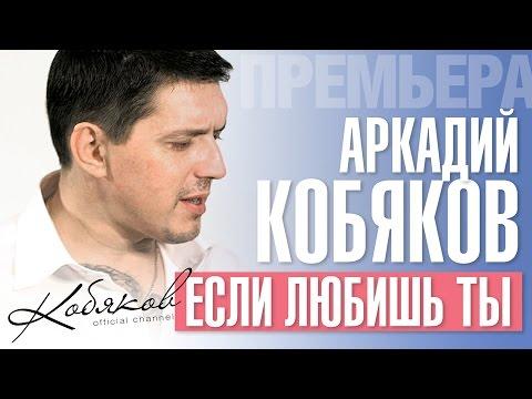 ПРЕМЬЕРА 2015! Аркадий КОБЯКОВ - Если любишь ты /HD/
