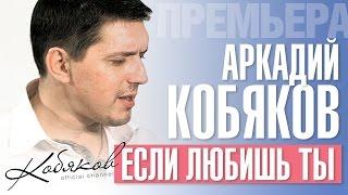 Download ПРЕМЬЕРА 2015! Аркадий КОБЯКОВ - Если любишь ты /HD/ Mp3 and Videos