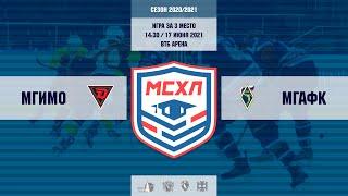 Матч №157 • МГИМО — МГАФК • Арена ВТБ Арена • 17 июня 2021 в 1430