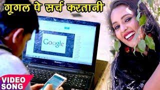 गूगल पे सर्च करतानी - Google Pe Search Karatani - Kunal Kumar - Superhit Bhojpuri Hit Songs 2018
