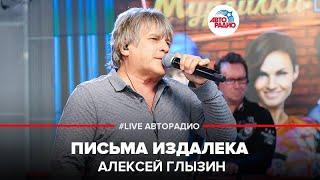 �������� ���� 🅰️ Алексей Глызин - Письма Издалека (#LIVE Авторадио) ������