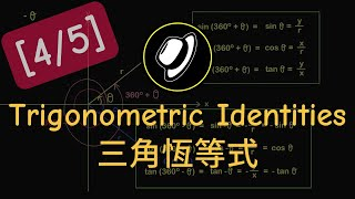 [4] - More Trigonometric Identities 三角恆等式