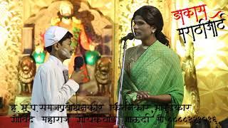 आपन भल आन आपली काँटर भली पहा ह्या नवर्याची कमाल फुल विनोदी सोंगी भारुड Marathi comedy bharud