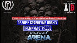 Total War: Arena 🔔 Тотал Вар Арена 🔔 ОБЗОР и сравнение NEW премиум отрядов.Белги,Эбуроны и др.