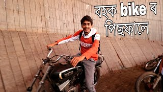 ঘূৰাও বলক - Going to Kayakuchi Book and trade fair