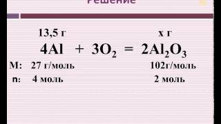 Решение задач по химии с помощью пропорции 2 часть урока